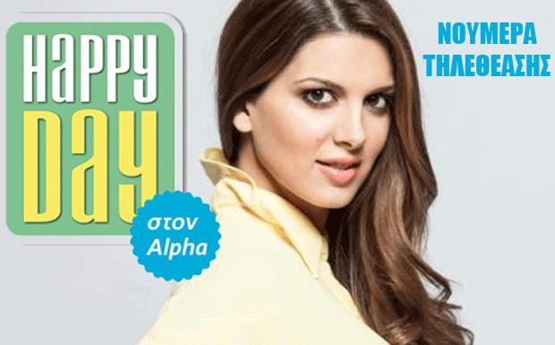 Αποτέλεσμα εικόνας για happy day alpha