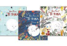 ΤΟ ΞΑΝΑ: Ένα ιδανικό βιβλίο-δώρο για την Ημέρα των Ερωτευμένων