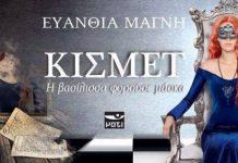 Κισμέτ: Η Βασίλισσα φορούσε μάσκα