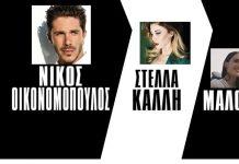 Θέα 2016 Οικονομόπουλος Καλλή Μαλού
