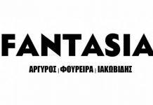 Fantasia Live Αργυρός