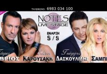 Notes Live Stage Ίμβριος Δασκουλίδης Σαμπρίνα Καρουσάκη