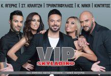 Skyladiko VIP 2016 Τριαντάφυλλος
