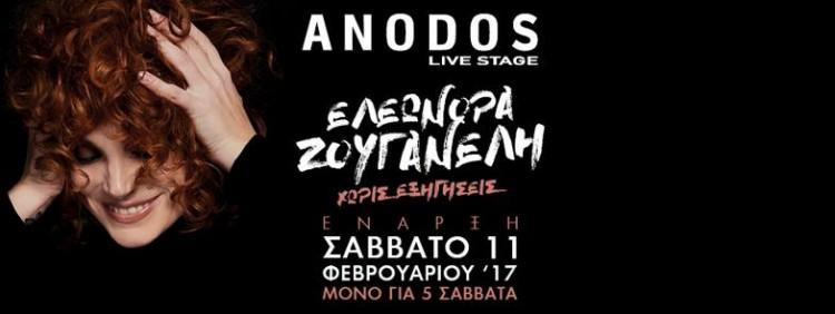 Άνοδος Stage live Ζουγανέλη